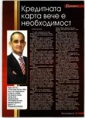 EvtimiosZoisдекември 2012 г.сп. Икономика