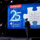 25 години Пощенска банка