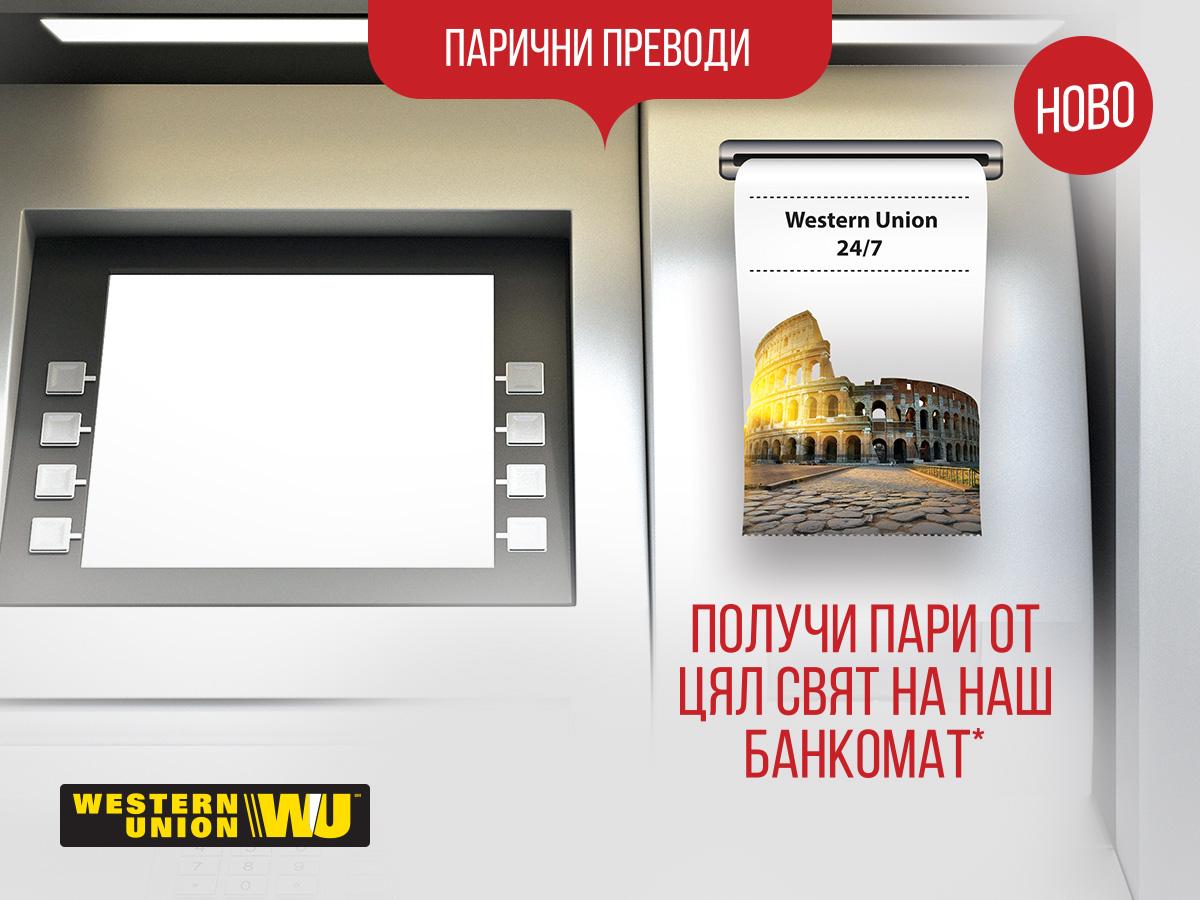 НОВО: Превод Western Union на банкомат | Медия център