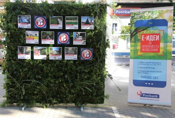 Postbank_E-idei za skriti mesta okolo Sofia-2018-photo