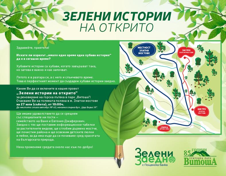 2019-postbank-greenstory_invit