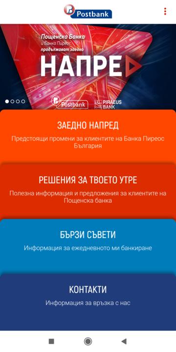 eva-postbank_protos-2