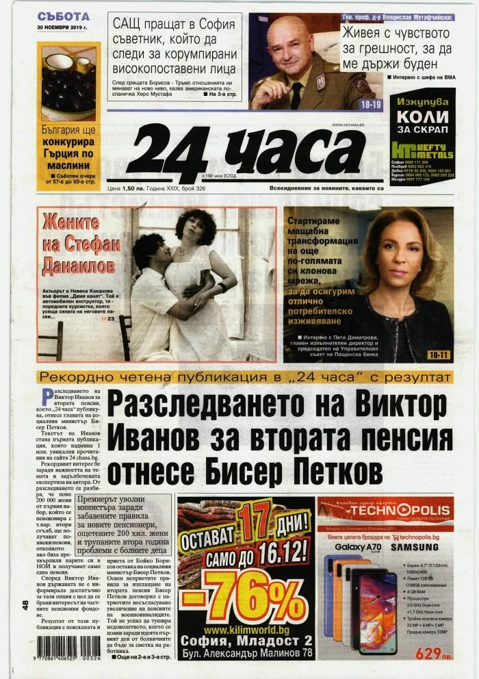 postbank-petya-dimirtova-24chasa-1-1