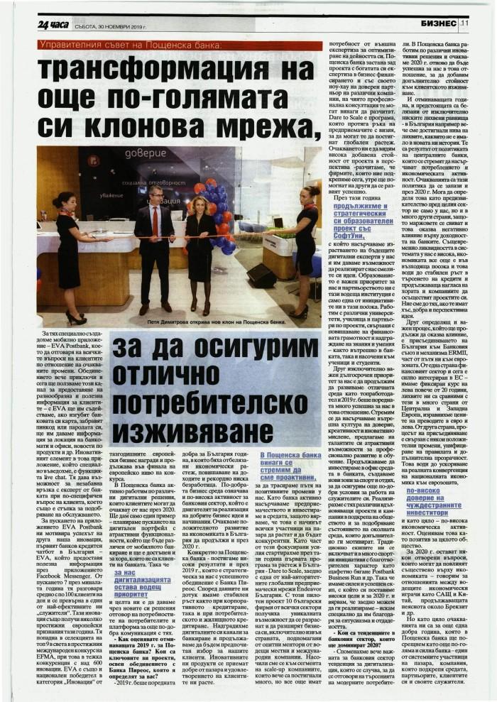 postbank-petya-dimirtova-24chasa-3-1