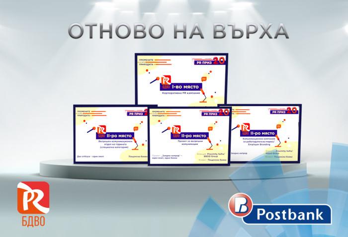 PB_PR priz_1200х820