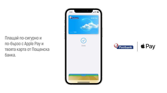 PB_ApplePay_ATM screen-48