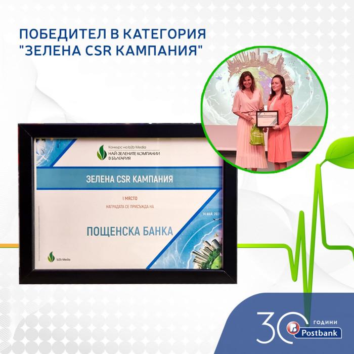 PB_b2b-awards_SM_1080x1080_v3